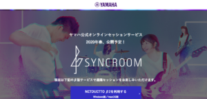 syncroom